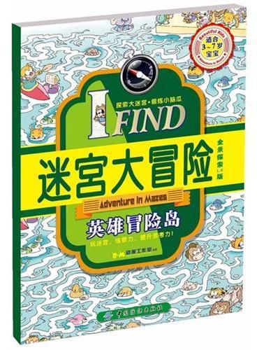I FIND·迷宫大冒险·英雄冒险岛