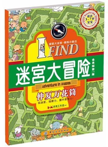 I FIND·迷宫大冒险·仲夏万花筒