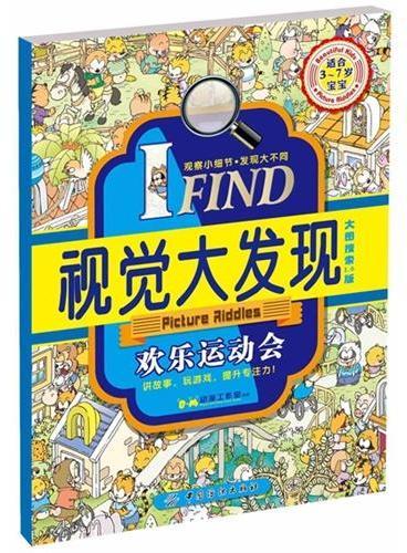 I FIND·视觉大发现·欢乐运动会