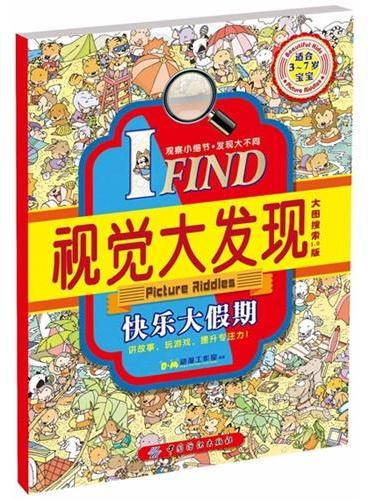 I FIND·视觉大发现·快乐大假期