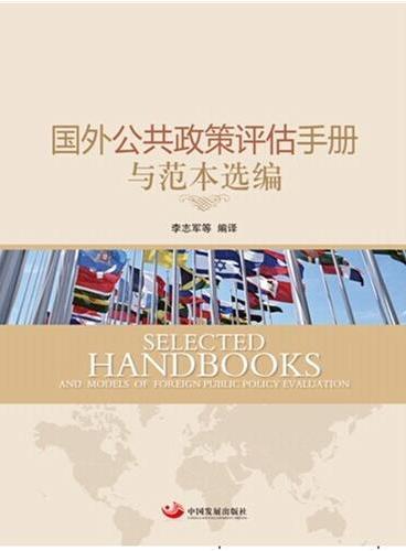 国外公共政策评估手册与范本选编