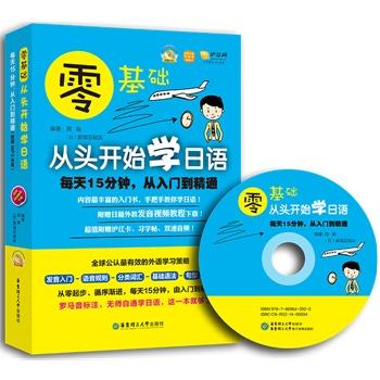 零基础.从头开始学日语:每天15分钟,从入门到精通(附赠MP3光盘)
