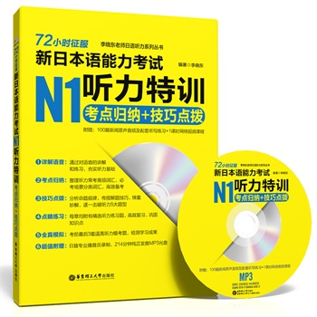 72小时征服.新日本语能力考试N1听力特训:考点归纳+技巧点拨(附赠MP3光盘)