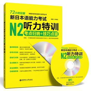 72小时征服.新日本语能力考试N2听力特训:考点归纳+技巧点拨(附赠MP3光盘)