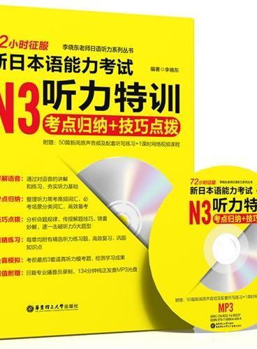 72小时征服.新日本语能力考试N3听力特训:考点归纳+技巧点拨(附赠MP3光盘)