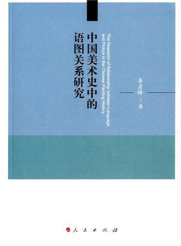 中国美术史中的语图关系研究