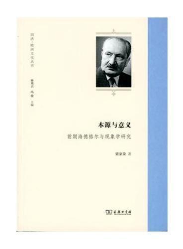 本源与意义:前期海德格尔与现象学研究