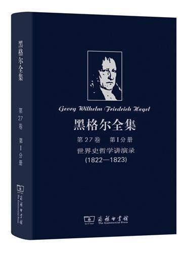 黑格尔全集 第27卷 第I分册:世界史哲学讲演录(1822-1823)