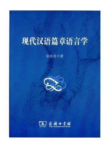 现代汉语篇章语言学