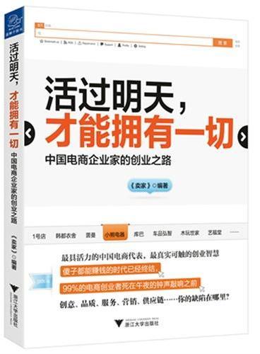 活过明天 才能拥有一切 中国电商企业家的创业之路