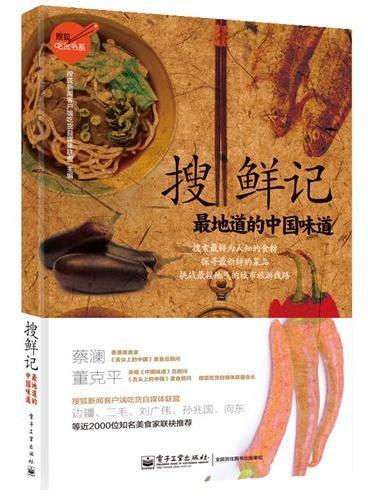 搜鲜记——最地道的中国味道(近300位美食自媒体人线下参与,写作美食文章600篇,1000多位美食自媒体人线上互动,超过198045986人次点击浏览,搜鲜记视频累计点击播放达900万人次)