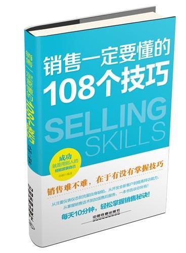 销售一定要懂的108个技巧