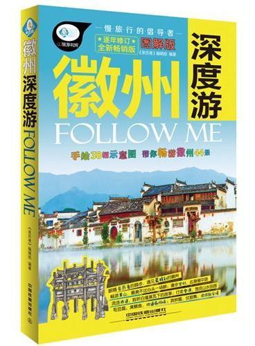 徽州深度游Follow Me