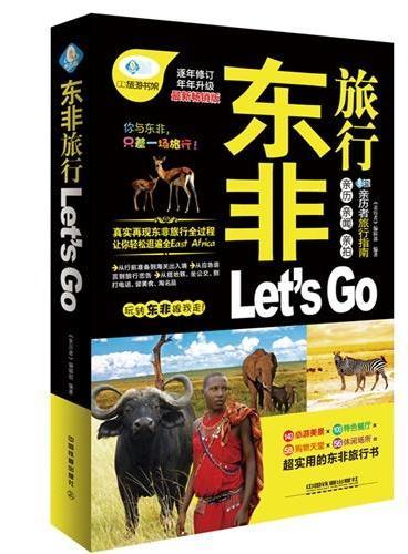 东非旅行Let's Go