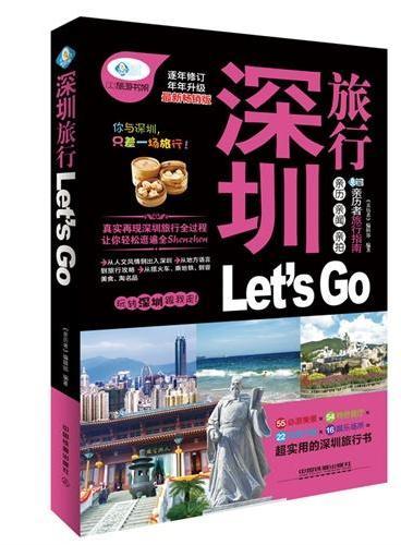 深圳旅行Let's Go