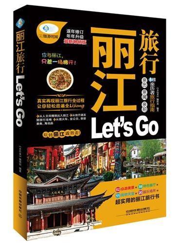 丽江旅行Let's Go