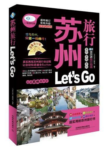 苏州旅行Let's Go