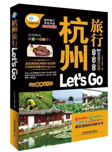 杭州旅行Let's Go