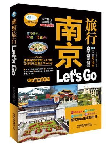南京旅行Let's Go