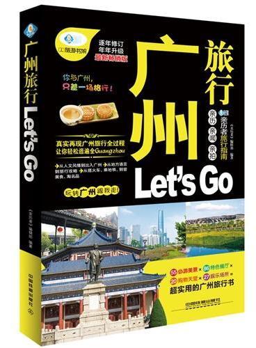 广州旅行Let's Go