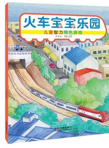 火车宝宝乐园