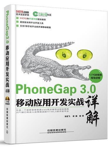 PhoneGap 3.0移动应用开发实战详解 含盘