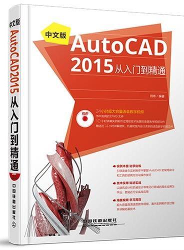 中文版AutoCAD 2015从入门到精通 含盘