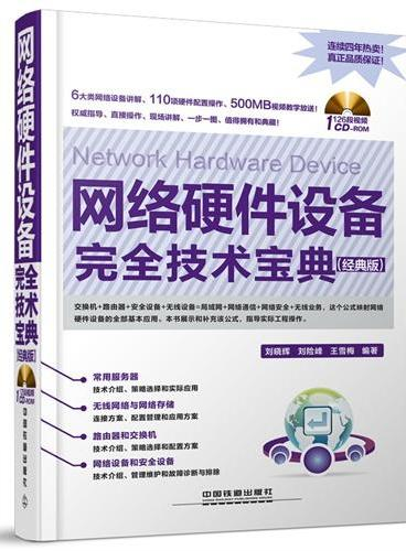 网络硬件设备完全技术宝典 经典版含盘