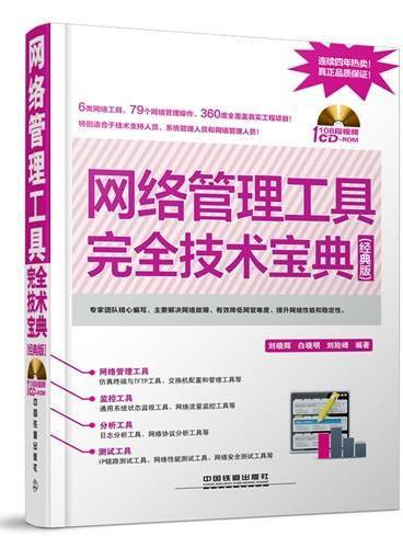 网络管理工具完全技术宝典 经典版含盘