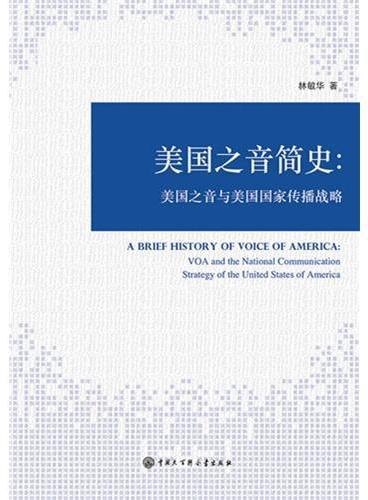 美国之音简史 :美国之音与美国国家传播战略