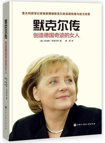 默克尔传:创造德国奇迹的女人(很少有人能走进默克尔的神秘世界,但这本书做到了!)