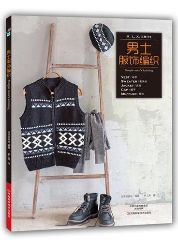 男士服饰编织(M、L、XL三种尺寸)