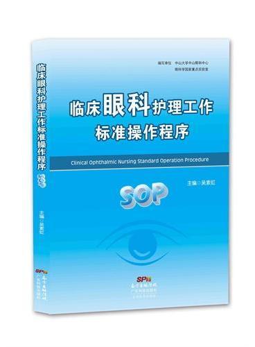 临床眼科护理工作标准操作程序(SOP)