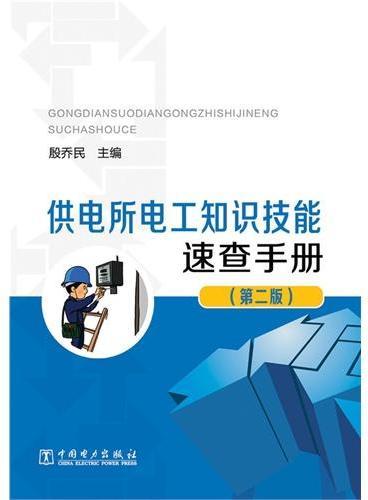 供电所电工知识技能速查手册(第二版)