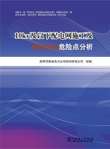 10kV及以下配电网施工及检修作业危险点分析