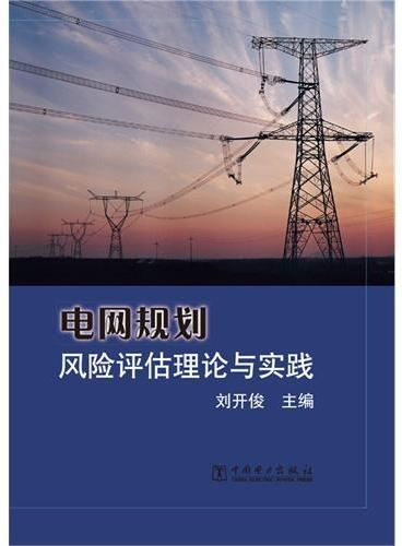 电网规划风险评估理论与实践