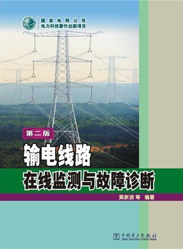 输电线路在线监测与故障诊断(第二版)