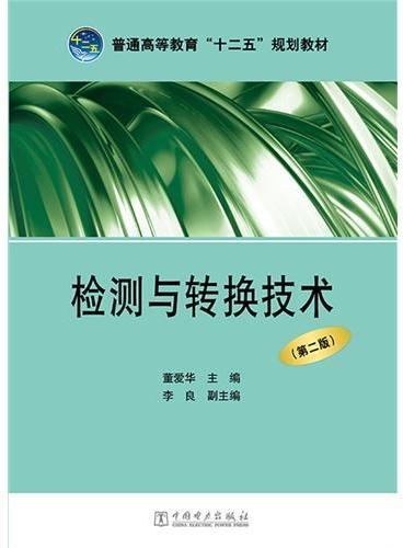 """普通高等教育""""十二五""""规划教材 检测与转换技术(第二版)"""