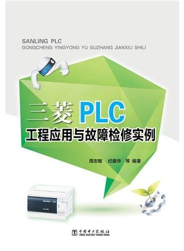 三菱PLC工程应用与故障检修实例