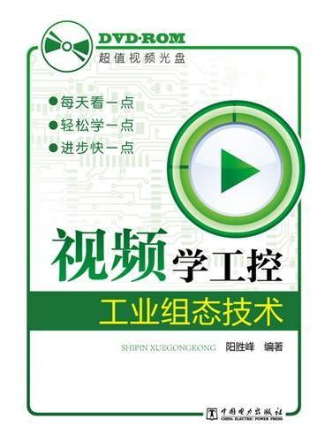 视频学工控 工业组态技术