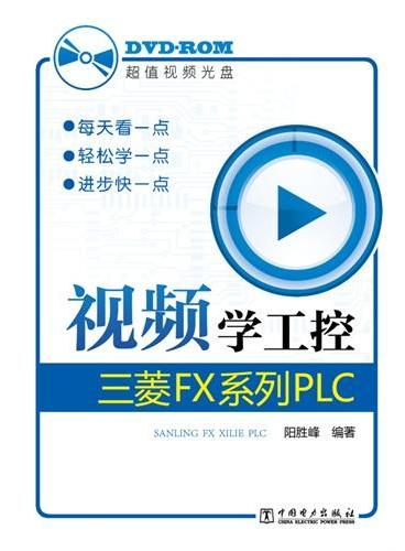视频学工控 三菱FX系列PLC