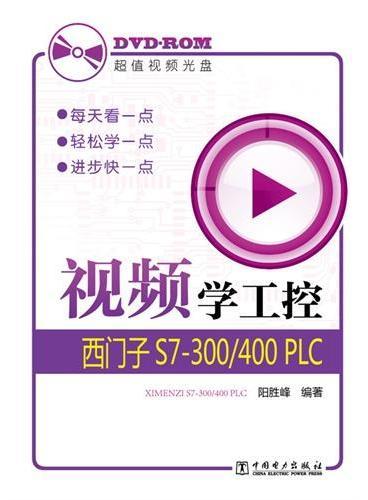 视频学工控 西门子S7-300/400 PLC