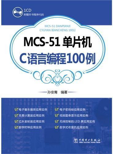 MCS-51单片机C语言编程100例