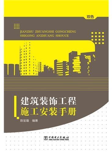 建筑装饰工程施工安装手册