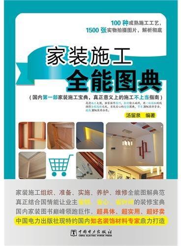 家装施工全能图典
