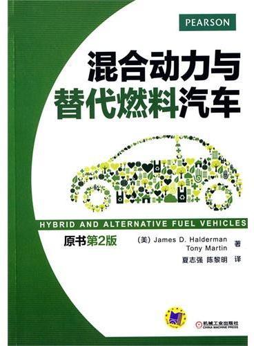 混合动力与替代燃料汽车