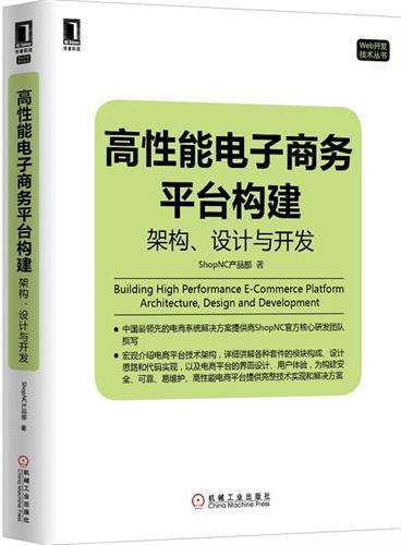 高性能电子商务平台构建:架构、设计与开发(中国最领先的电商系统解决方案提供商ShopNC官方核心研发团队撰写)