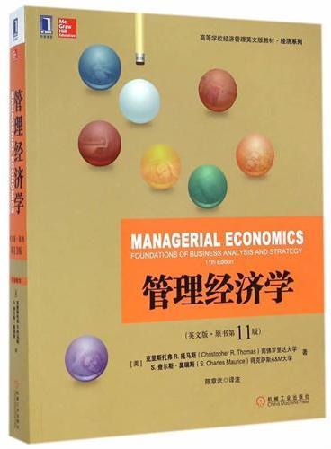 管理经济学(英文版·原书第11版)