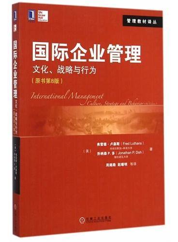 国际企业管理:文化、战略与行为(原书第8版)