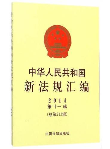 中华人民共和国新法规汇编2014年第11辑(总第213辑)